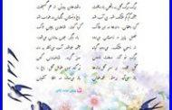 شعر رقص باد خنده ی گل به صورت داستان