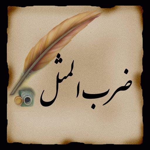 معنی ضرب المثل شب دراز است و قلندر بیدار