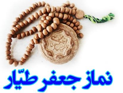 طریقه خواندن نماز جعفر طیار