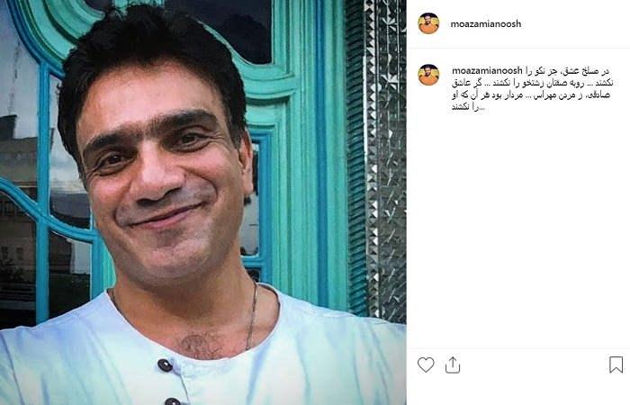 عکس انوش معظمی بازیگر نقش حرمله در سریال مختارنامه