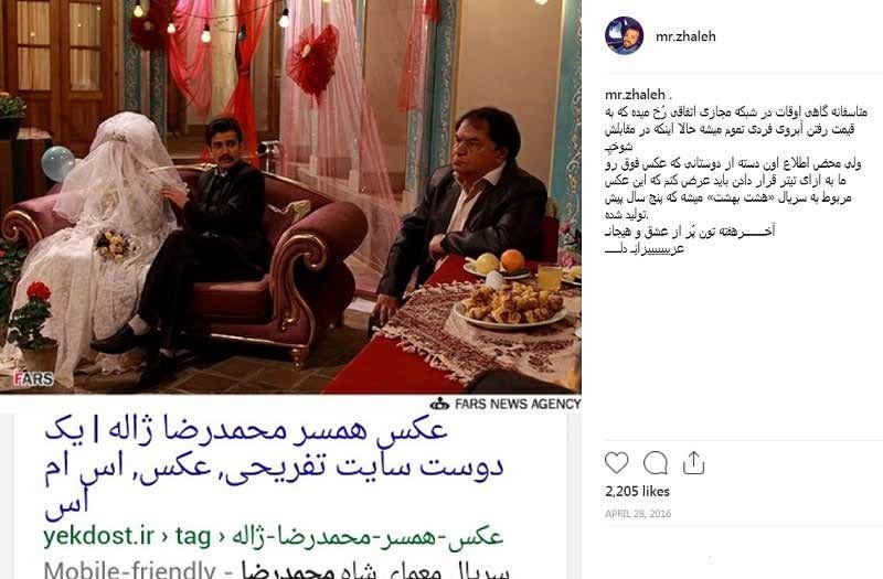 عکس های منتسب شده به همسر محمدرضا ژاله