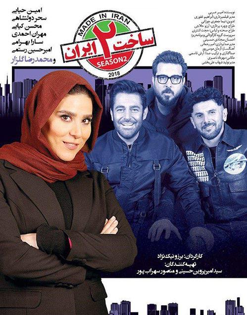 قسمت چهارم سریال ساخت ایران ۲