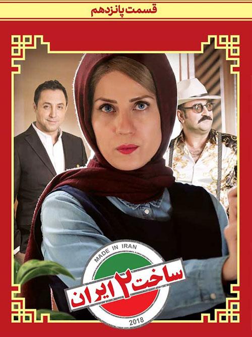 قسمت ۱۵ سریال ساخت ایران ۲