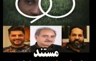 مستند عادل خسته نباشی از پرویز پرستویی و شاهین صمدپور
