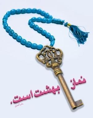 معنی کامل نماز