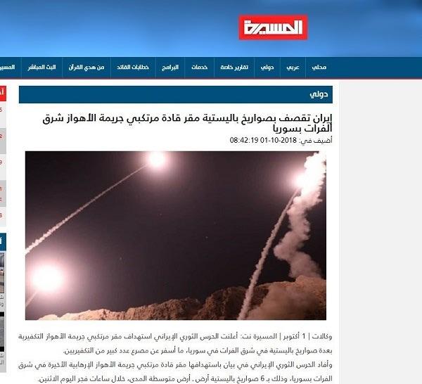 واکنش ها به حمله موشکی ایران به تروریست ها