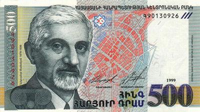 پانصد درام ارمنستان