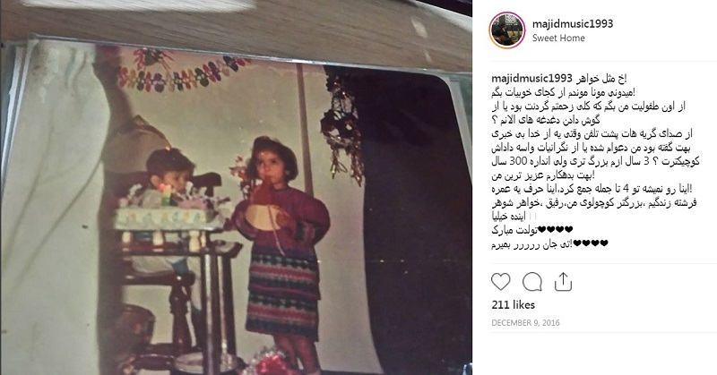 پست اینستاگرامی مجید کرمی برای تولد خواهرش مونا