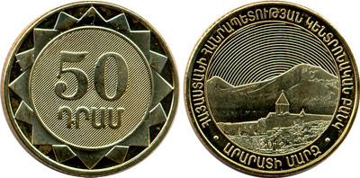 ۵۰ درام ارمنستان