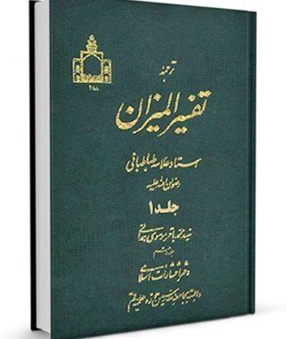 ذوالقرنین در تفسیر المیزان و روایات اسلامی