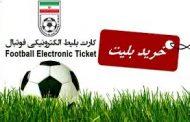 سامانه خرید بلیط ورزشگاه آزادی