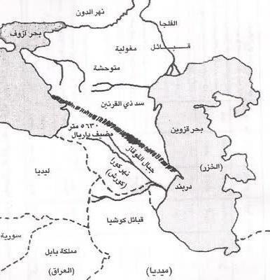 سد ذوالقرنین در کجا قرار دارد؟