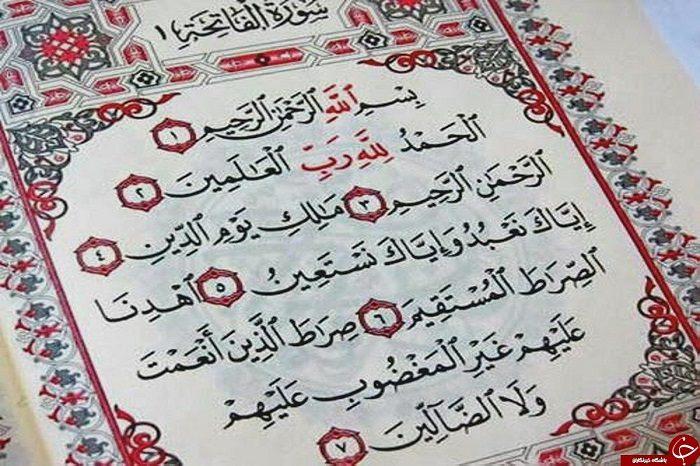 کدام سوره به مادر قرآن معروف است؟