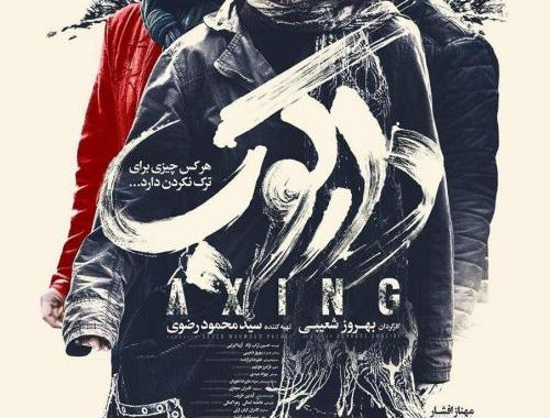 دانلود فیلم دارکوب با بازی سارا بهرامی و مهناز افشار