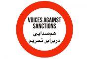 کمپین همصدایی در برابر تحریم + لینک رای