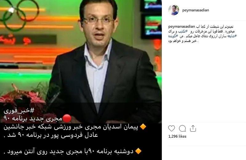 واکنش اینستاگرام پیمان اسدیان به مجری گری برنامه ۹۰