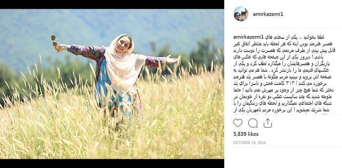 پست اینستاگرامی امیر کاظمی برای همسرش مهتاب محسنی