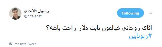 شوخی کاربران توئیتر با زنونابین