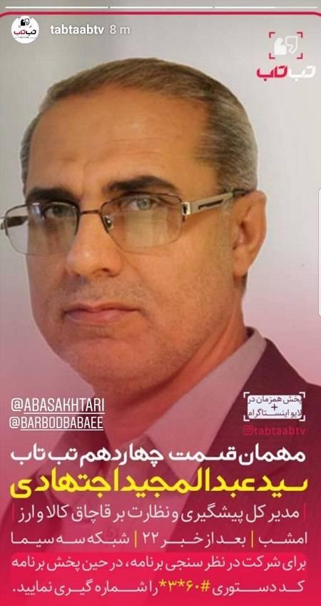 عبدالمجید اجتهادی