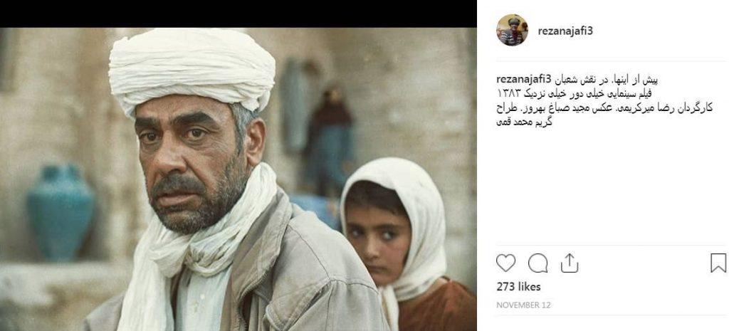 عکس محمد رضا نجفی بازیگر در فیلم خیلی دور خیلی نزدیک