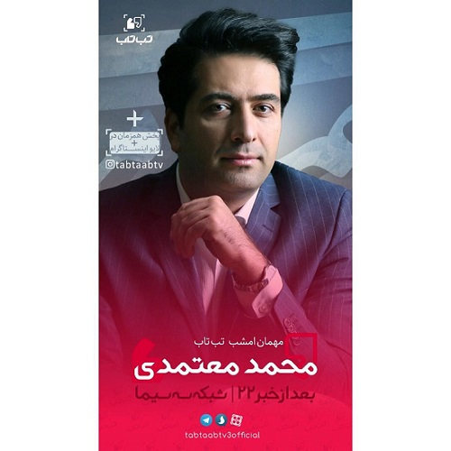 محمد معتمدی خواننده سنتی مهمان امشب تب تاب