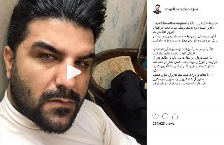 پست پیج اینستاگرام مجید خراط ها در مورد بیماری چشم او