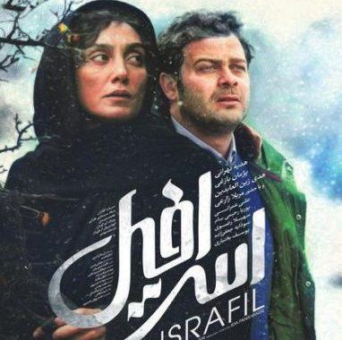 دانلود فیلم اسرافیل با بازی هدیه تهرانی و پژمانی بازغی