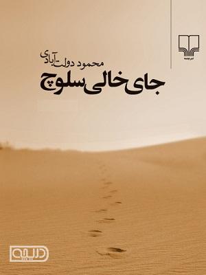 کتاب جای خالی سلوچ نوشته محمود دولت آبادی