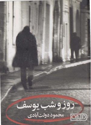 کتاب روز و شب یوسف نوشته محمود دولت آبادی