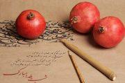 یلدا در شعر فارسی