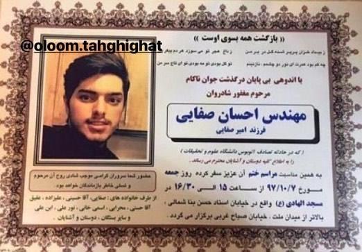 تصاویر دانشجویان کشته شده