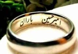 ازدواج امیر حسین صدیق و همسرش باران خوش اندام