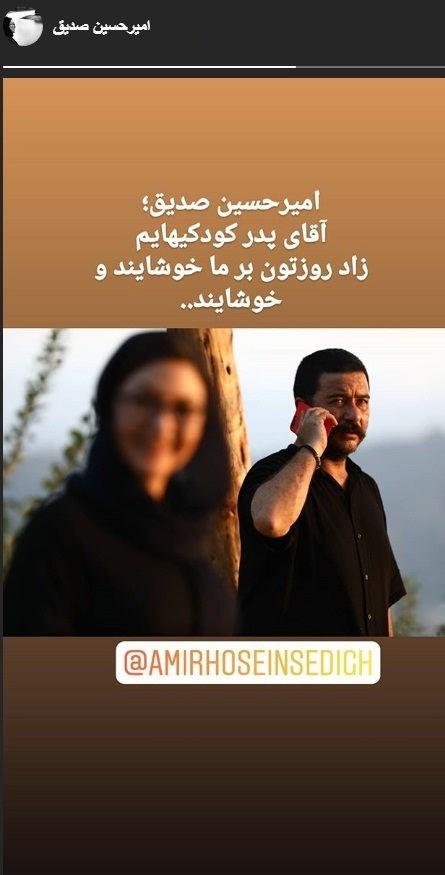 استوری باران خوش اندام برای همسرش امیرحسین صدیق