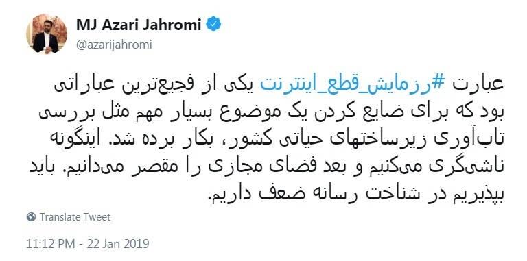 انتقاد آذری جهرمی از نام رزمایش قطع اینترنت در ایران