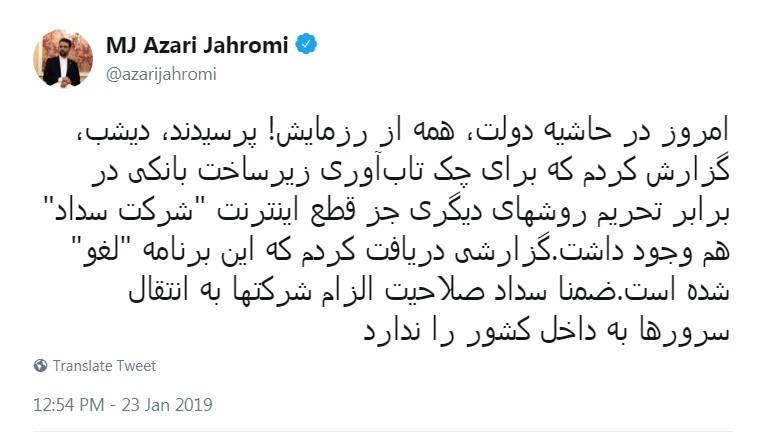 انتقاد آذری جهرمی از نام رزمایش قطع اینترنت
