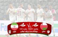 پخش زنده فوتبال ایران عمان + شبکه ها و سایت های اینترنتی