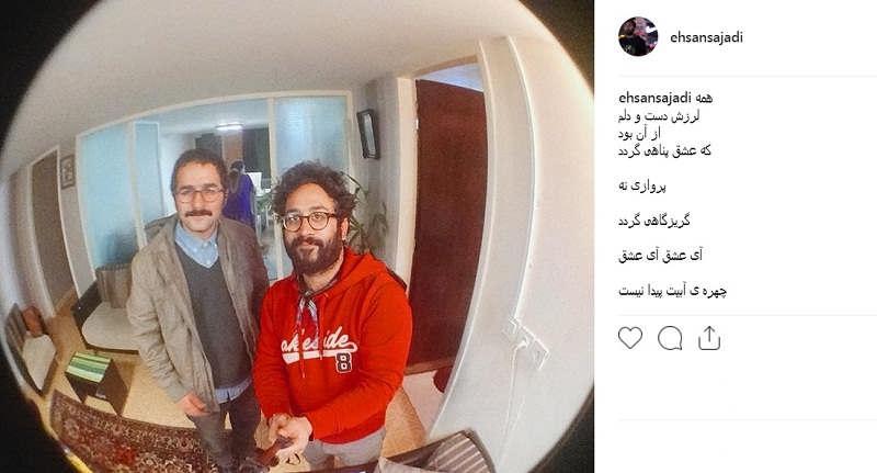 تبریک تولد احسان سجادی حسینی به برادرش ناصر سجادی حسینی