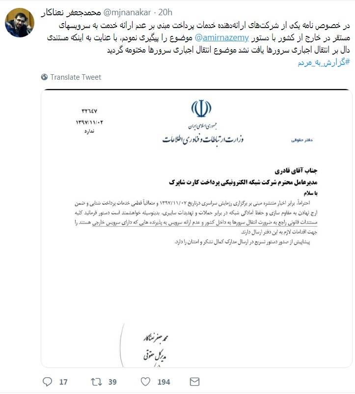 توییت محمدجعفر نعناکار در خصوص رزمایش قطع اینترنت