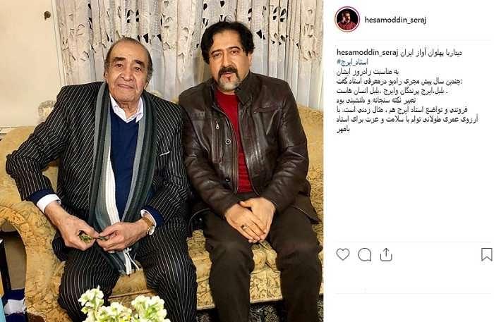 عکس حسام الدین سراج در کنار استاد ایرج
