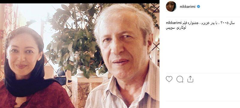 عکس نیکی کریمی و پدرش
