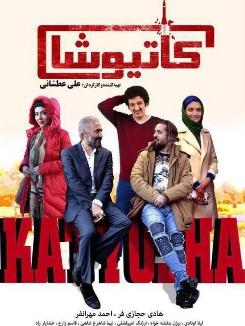 دانلود کامل فیلم کاتیوشا + خلاصه فیلم
