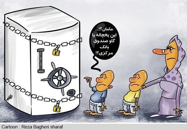 کاریکانور درمورد حمایت از کالای ایرانی