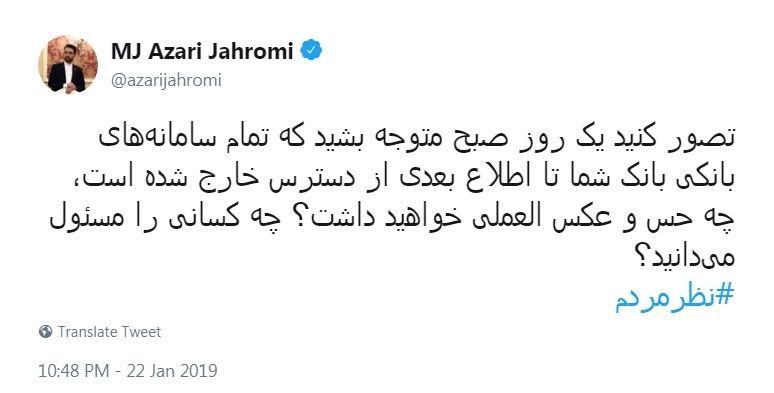واکنش آذری جهرمی به رزمایش قطع اینترنت در ایران