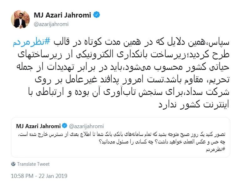 واکنش آذری جهرمی به رزمایش قطع اینترنت در ایران۲
