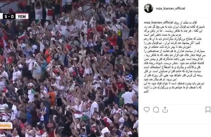 واکنش اینستاگرامی رضا کیانیان به صحبت های مسعود ده نمکی در مورد بازی ایران و یمن