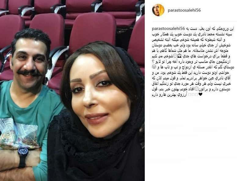 واکنش پرستو صالحی به ماجرای خواستگاری محمد نادری