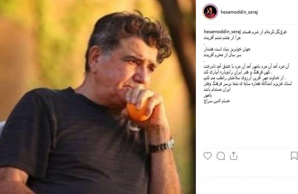 پست اینستاگرام حسام الدین سراج برای استاد محمدرضا شجریان