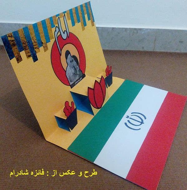کاردستی واسه 22 بهمن