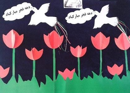 کاردستی برای ۲۲ بهمن
