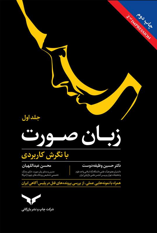 کتاب زبان صورت نوشته محسن عبداللهیان